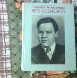 The book of NA Voznesensky