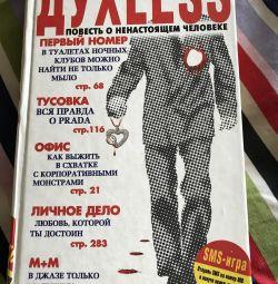 Duhless de Serghei Minaev