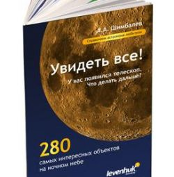 Handbook of amateur astronomer