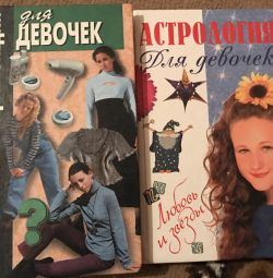 Енциклопедія для дівчаток і астрологія !!! дві книги