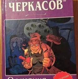 Дмитро Черкасов. Операція «Вурдалак». Обмін.