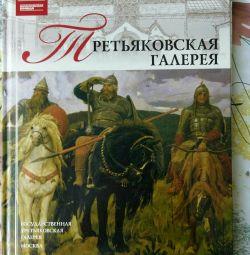 """Carte din seria """"Muzeele lumii"""" - Galeria Tretyakov"""