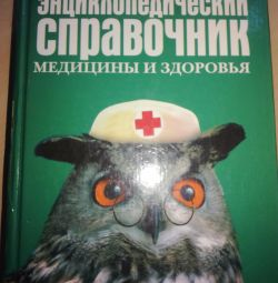 Reference book of medicine and health.