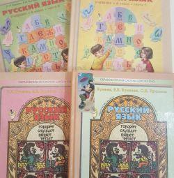 Books for school