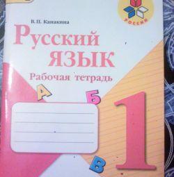 Limba rusă gradul 1