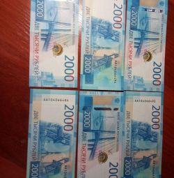 Τραπεζογραμμάτιο 2017 με ονομαστική αξία 2000 ρούβλια