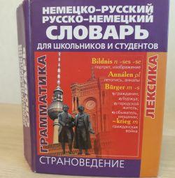 Dictionary Russian-German / German-Russian