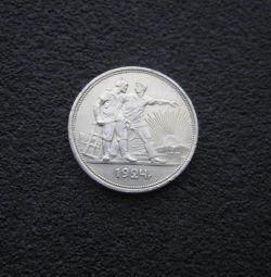 1 rublu din 1924.