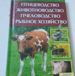 Εγκυκλοπαίδεια της φάρμας