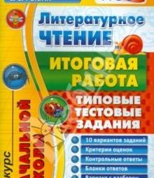 Yazykanova: Λογοτεχνική ανάγνωση