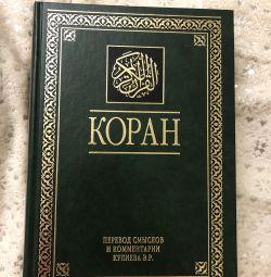 Коран. Переклад смислів і коментарі. Кулієва.