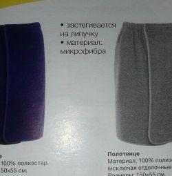 Towel for men avon