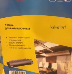 Film for lamination A4 174mkm