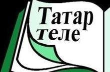 Homework in the Tatar language