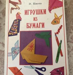 The book! Origami!