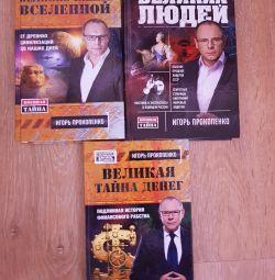 Βιβλία του Igor Prokopenko