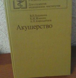 Учебник  по акушерству.