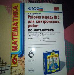 Βιβλία εργασίας για εξετάσεις στα μαθηματικά