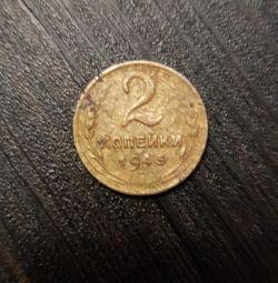 Монета 2 копейки 1945