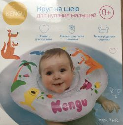 Circle on the neck for bathing babies