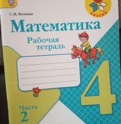 Βιβλία βιβλίων εργασίας 3.4