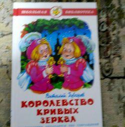 Regatul oglinzilor strâmte V. Gubarev