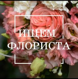 Çiçekçi gerekli