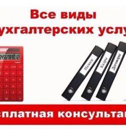 Декларация 3 НДФЛ Услуги бухгалтера