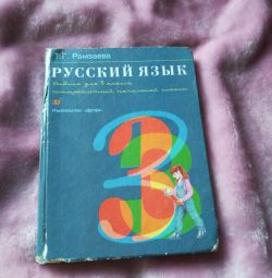 Textbook Russian language grade 3
