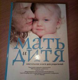 Книга від початок вагітності і після неe ..