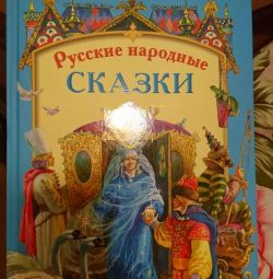 Κρατήστε ρωσικές λαϊκές ιστορίες