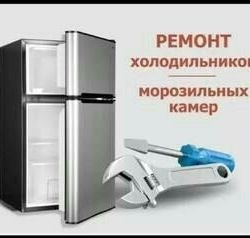 Reparație de frigidere Matveevskoe