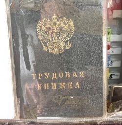 Трудова книжка 2003 р Нова