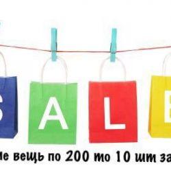 Πώληση