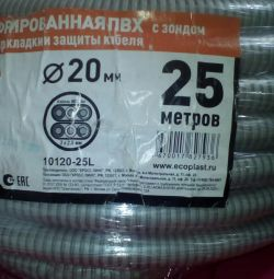 Pipe corrugation НХВс with a probe for laying and protection
