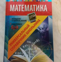 Προετοιμασία των Μαθηματικών για την Ενιαία Κρατική Εξετάσεων