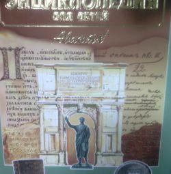 Encyclopedia. Linguistics. Russian language