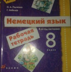 German language grade 8