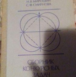 Colectarea problemelor în fizică