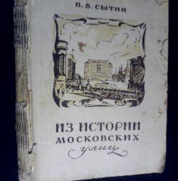 V.P.Sytin. Από την ιστορία των δρόμων της Μόσχας. 1948