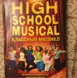 Книга «Классный мюзикл»