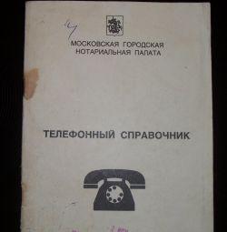 телефони нотаріальних контор 1997 року
