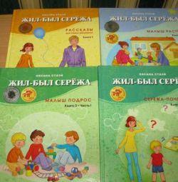 Μια σειρά βιβλίων για τον Σεργκέι