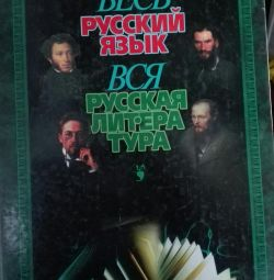 All Russian language and literature