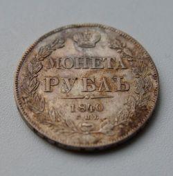 1 ρούβλι 1840 SPB NG. Ο Νικόλαος σφάλμα στην κτηνοτροφία