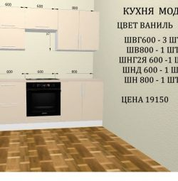 KITCHEN MODENA MDF NEW IN PACKING