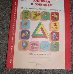 βιβλίο εργασίας 2 τάξη