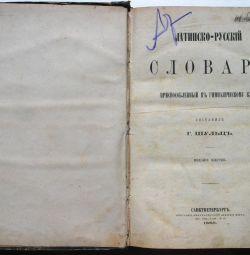 Latin-Russian Dictionary. 1885