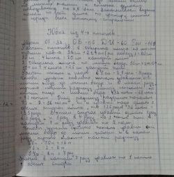 Notebook from the courses