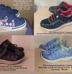 Ανδρικά παπούτσια, αθλητικά παπούτσια, λύσεις